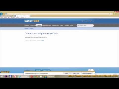 Установка InstantCMS на хостинг