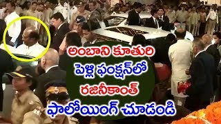 Rajinikanth Mind Blowing Following In Ambani Daughter's Wedding Event | Top Telugu Media