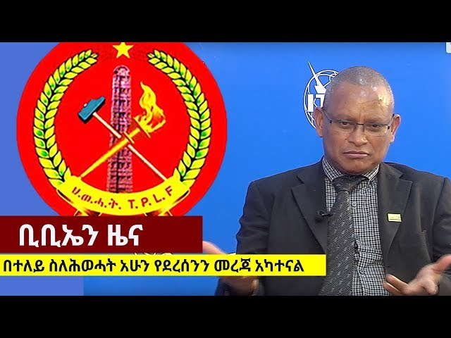 BBN Daily Ethiopian News June 21, 2018