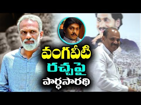 YSRCP Leader Parthasarathy Reacts on Vangaveeti Radha Issue | Vijayawada Politics | mana aksharam