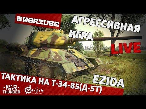 Тактика на Т-34-85(Д-5Т) Агрессивная игра | War Thunder