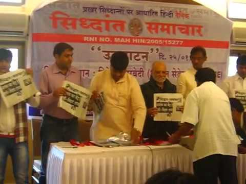 launching news paper in hindi siddhant samachar