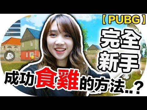 【PUBG MOBILE 絕地求生手機版】新手成功食雞的方法..?   Mira