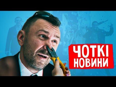 ЛЕНИНГРАД: ПРОВАЛЬНЫЙ КЛИП. МОТОРОЛА. IPHONE 7 В УКРАИНЕ.