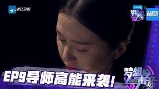 原来谭维维是看父母的!《梦想的声音3》花絮 EP9 20181221 /浙江卫视官方音乐HD/