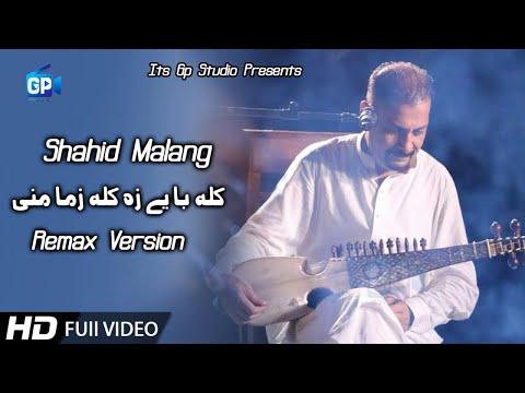 Shahid Malang Pashto new song 2018 kala ba ye za kala zama mane pashto music pashto song dance