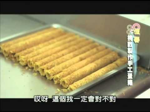 全家出走中-20130519 4/5 恆春/獨一無二手工辣蛋捲
