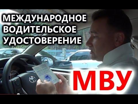 Правильное Международное водительское удостоверение (МВУ) IDG