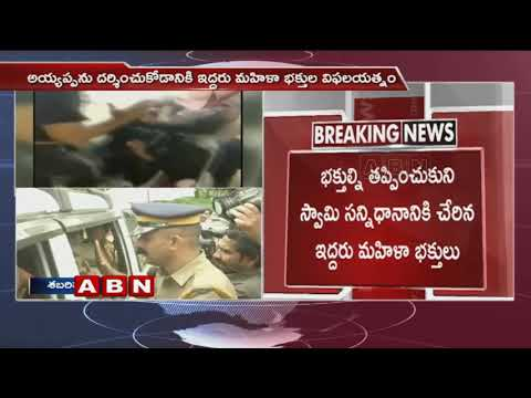 High Tension At Sabarimala, Women Stopped By Devotees From Entering Temple | ABN Telugu