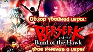 Обзор игры BERSERK and the Band of the Hawk | Мое мнение о BERSERK and the Band of the Hawk!?