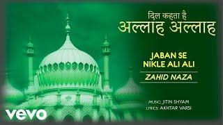 Jaban Se Nikle Ali Ali - Full Song Audio | Dil Kehta Hai Allah Allah | Zahid Naza