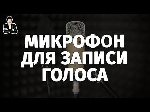 МИКРОФОН ДЛЯ ЗАПИСИ ГОЛОСА BEHRINGER C-1U. Какой микрофон выбрать для видео, стрима и летстплея