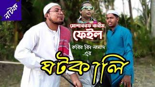অবিকল মোশাররফ করিম Bangla Natok Gotkali (ঘটকালি) by Kabir Bin Samad