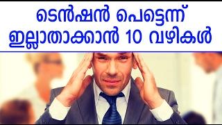 ടെൻഷൻ പെട്ടെന്ന് കുറക്കാൻ 10 വഴികൾ ഇതാ | Latest Malayalam Health Tips
