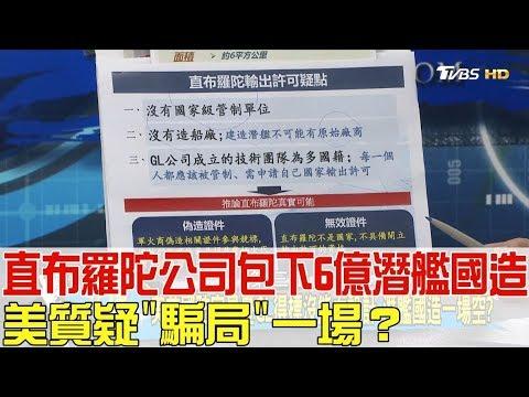 台灣-少康戰情室-20181015 1/2 直布羅陀公司包下6億潛艦國造!美國質疑「騙局」一場?