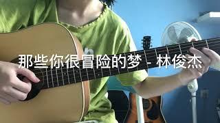 那些你很冒险的梦 - 林俊杰 JJ Lin - Arranged by Steven Law [Guitar Fingerstyle]
