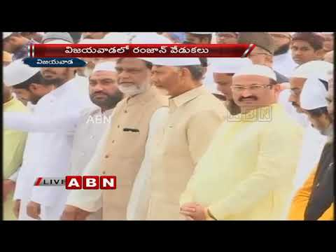 AP CM Chandrababu Naidu Takes Part in Ramadan Celebrations | Vijayawada | ABN Telugu