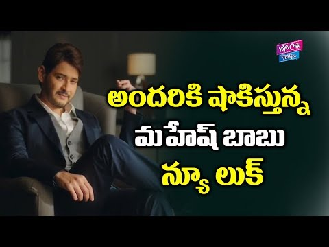 Mahesh Babu Latest Movie New Look | Mahesh Babu Latest Look | Tollywood News | YOYO Cine Talkies