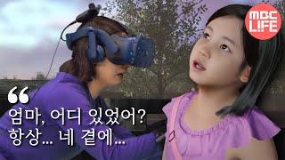 أم تلتقي طفلتها المتوفاة عبر الواقع الافتراضي