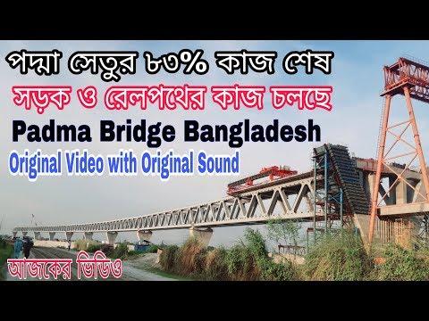 Padma Bridge Original Video September 2019 | সেপ্টেম্বর ২০১৯  পর্যন্ত পদ্মা সেতুর যেটুকু কাজ হলো