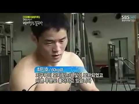 Olympic training - Korean Judo Image 1