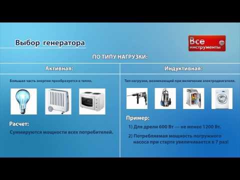 Видео как выбрать электростанцию