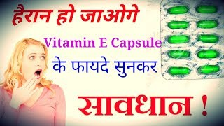 Vitamin E Capsules  [Evion 400 ] Benefits Uses And Side Effects || Top 5 Uses Of Vitamin E capsules
