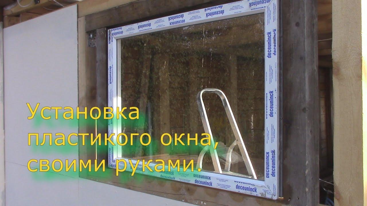Как установить окна пвх своими руками видео