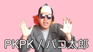 PKPK / パコ太郎  【Pen Pineapple Apple Pen】※PPAPパロディ