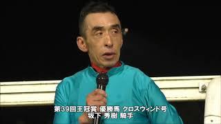 20180726王冠賞 坂下秀樹騎手