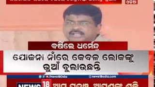 Amari Odisha | 6:30 PM | 20 FEB 2019 | NEWS18 ODIA