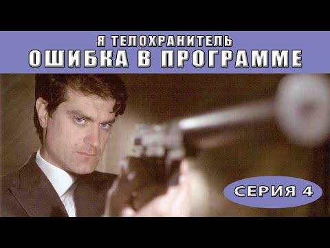 Я - телохранитель. Ошибка в программе. Сериал. Серия 4 из 4. Феникс Кино. Детектив