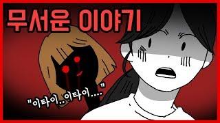 무서운 이야기_일본 호텔에서의 하룻밤 [오싹툰] 오늘의 영상툰