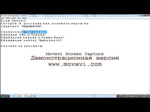 Взлом вирт на серверах Samp-Rp.Ru программа для взлома вирт для самп.