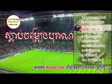 Top 10 Songs Non Stop collection sin sisamuth non stop khmer old song part10