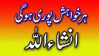 Har Khawahish Pori Ho Gi Insha Allah - Wazifa For Hajat