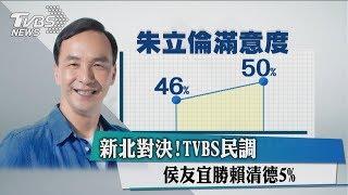 新北對決!TVBS民調:侯友宜小勝賴清德 5%