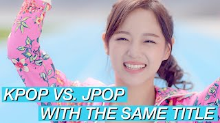 Download Lagu KPOP AND JPOP WITH THE SAME TITLE (or almost) Gratis STAFABAND