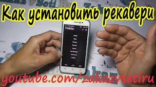 Как установить рекавери на андроид mtk 6592 на примере Jiayu G5s
