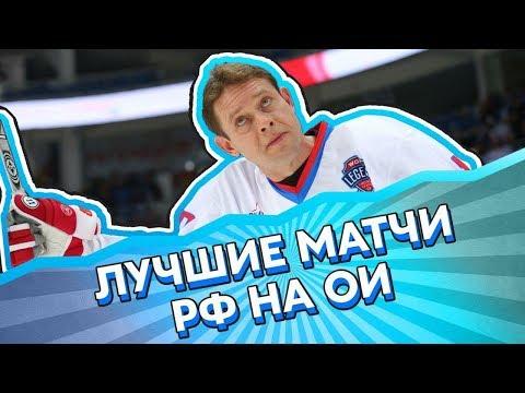 Лучшие МАТЧИ сборной РФ на ОЛИМПИЙСКИХ ИГРАХ