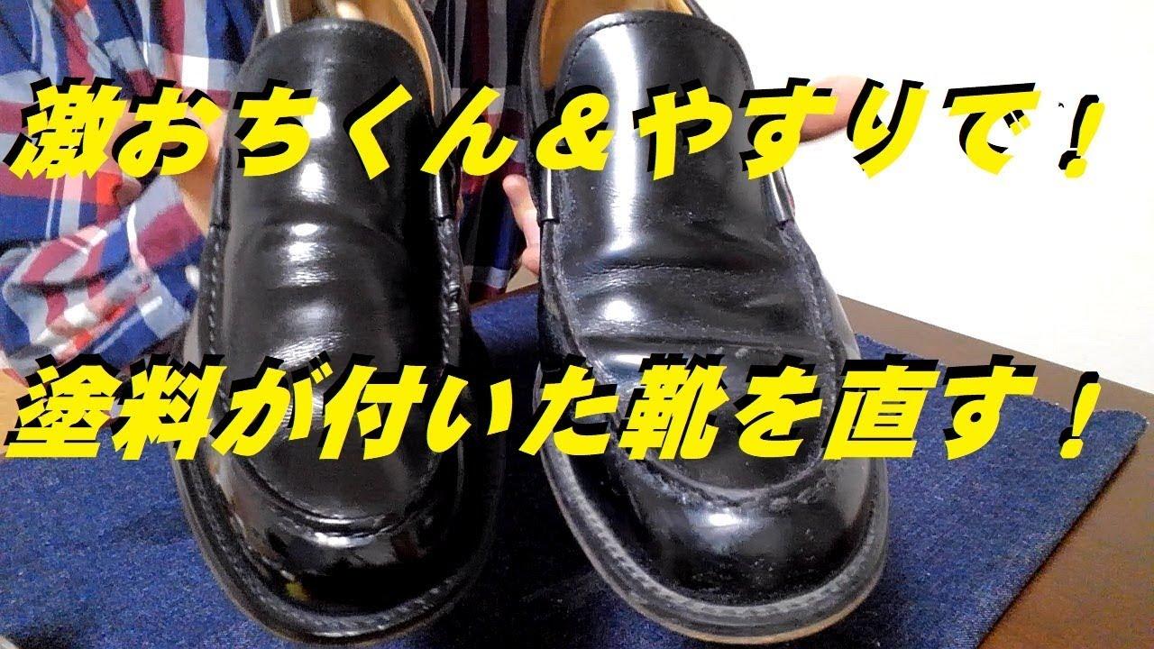 靴 激落ちくん
