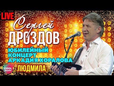 Сергей Дроздов - Людмила (Юбилей Аркадия Хоралова в Кремле)