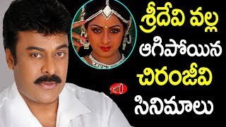 Megastar ChiranjeevI Movies Halted by Heroine Sridevi | Chiru Unreleased Movies | Gossip Adda
