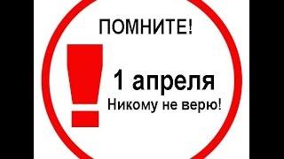 1 Апреля - 6 способов разыграть друга на 1 Апреля))