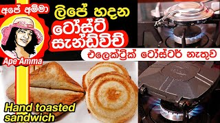 Hand toasted sandwich by Apé Amma