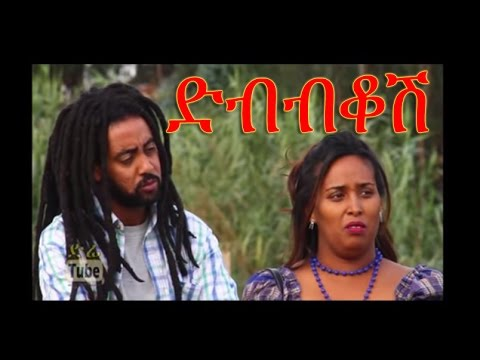 Debebekosh (ድብብቆሽ) Ethiopian Movie from DireTube Cinema
