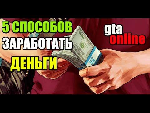Как быстро заработать денег в gta 5 онлайн