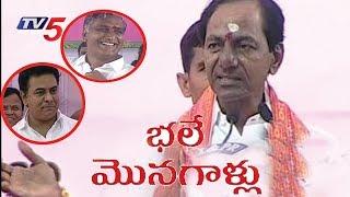 CM KCR Funny Comments On Minister Harish Rao & KTR | TV5 News
