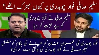 Saleem Safi Vs Fawad Chaudhary in Live Show   Must Watch   Neo News