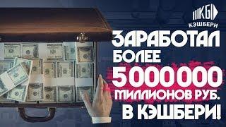 ЗАРАБОТАЛ 5 000 000 МИЛЛИОНОВ РУБЛЕЙ В КЭШБЕРИ / ЗАРАБОТОК В ИНТЕРНЕТЕ
